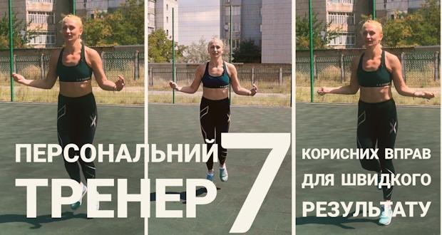Персональний тренер. 7 корисних вправ для швидкого результату. ВІДЕО