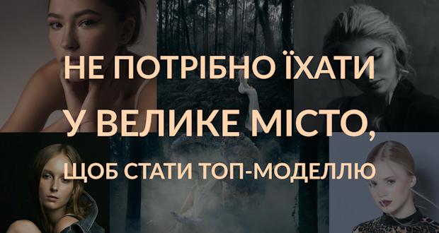 Наталія Біланюк: Не потрібно їхати у велике місто, щоб стати топ-моделлю. ВІДЕО