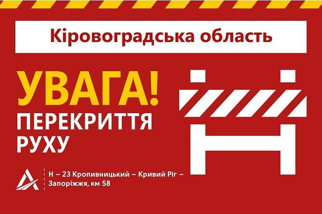 В Кіровоградській області частково перекриють рух транспорту