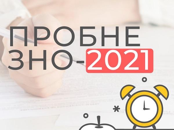 5 січня розпочинається реєстрація на пробне ЗНО