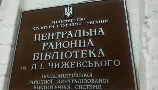 Міністерство культури хоче зберегти бібліотеку імені Чижевського