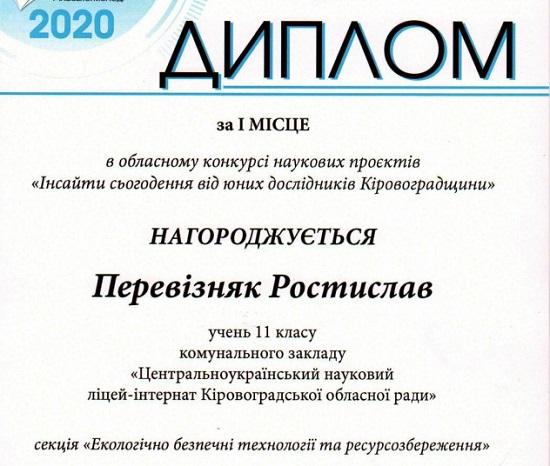Олександрійський школяр переміг у конкурсі наукових проектів