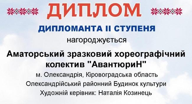 Танцювальний колектив «Авантюрин» здобув чергові нагороди