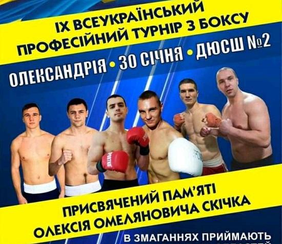 В Олександрії пройде боксерський турнір