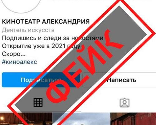 """Фейкова інформація про відкриття кінотеатру """"Жовтень"""""""
