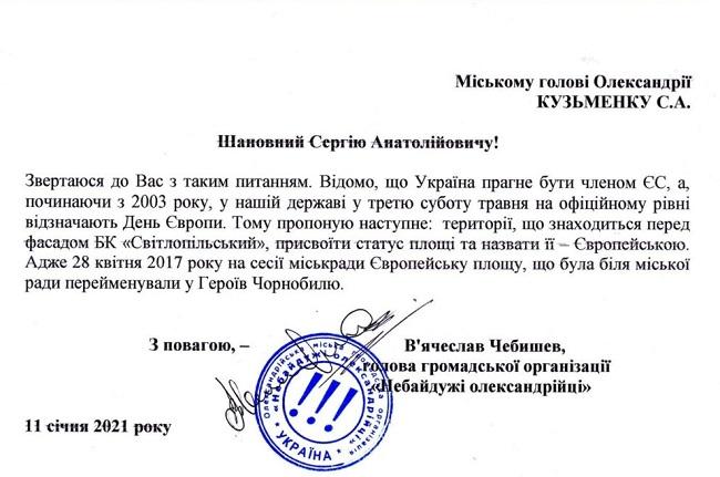 Ініціативи від В`ячеслава Чебишева