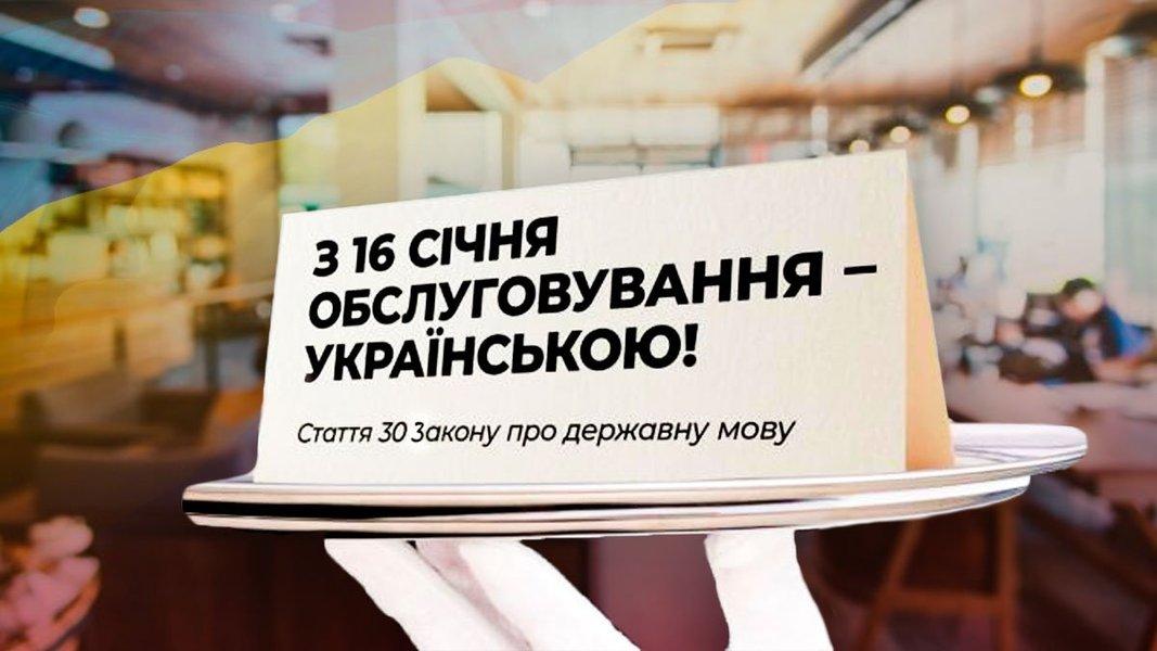 З 16 січня сфера обслуговування переходить на українську мову