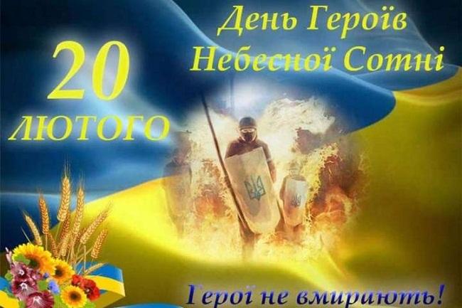 В Олександрії вшанують пам'ять Героїв Небесної Сотні