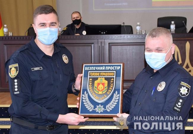 Поліцейських Олександрійщини нагородили відзнаками