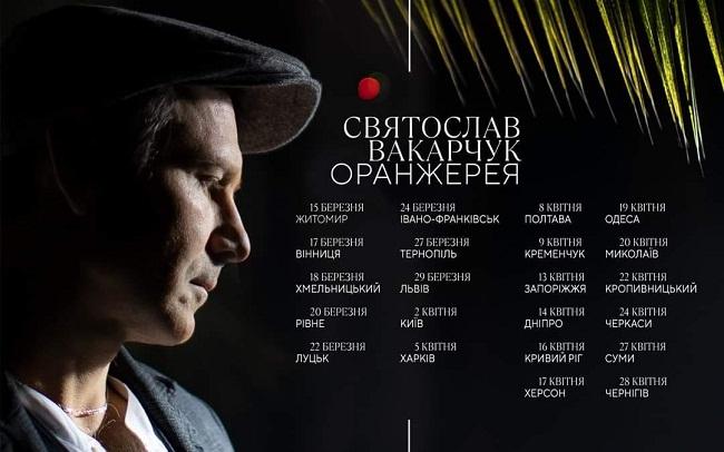 Святослав Вакарчук виступить на Кіровоградщині