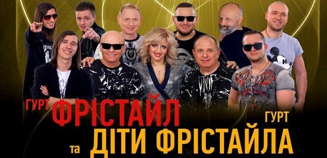 В Олександрії пройдуть концерти гуртів «Фристайл» та «Діти Фристайла»