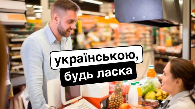 На Кіровоградщині за місяць тричі поскаржились на порушення мовного закону