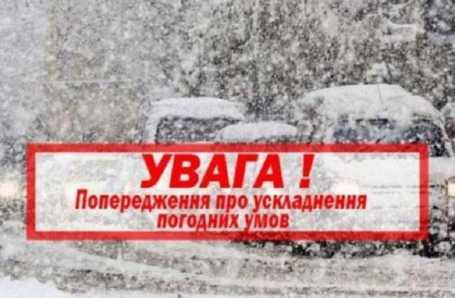 Синоптики попереджають про погіршення погодних умов