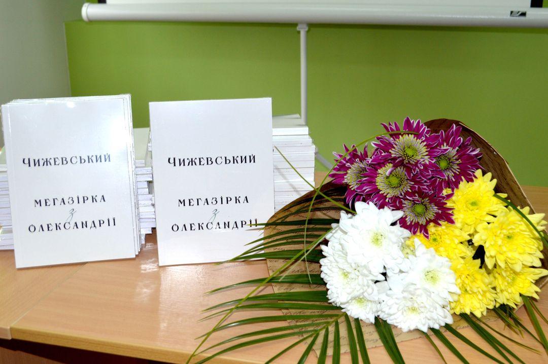 В Олександрії презентували навчально-методичний посібник «Наш земляк Дмитро Чижевський»