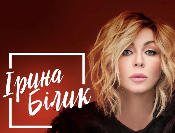 В Олександрії виступить Ірина Білик