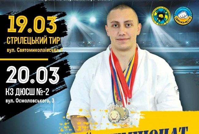 В Олександрії відбудеться чемпіонат з військово-спортивних багатоборств