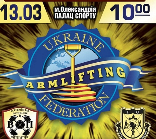 Змагання сили: в Олександрії пройде чемпіонат з армліфтингу