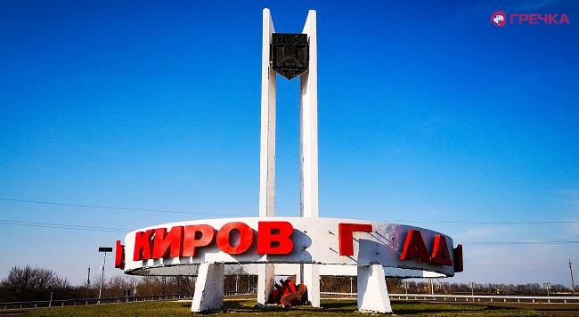 «Кіров – гад»: у Кропивницькому декомунізували стелу при в'їзді в місто
