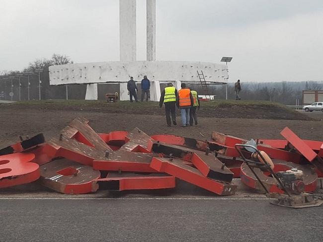 Кіров більше не гад: зі стели при в'їзді в Кропивницький зняли решту літер