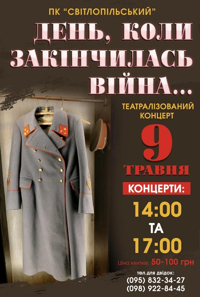 До Дня Перемоги колектив ПК «Світлопільський» готує театралізований концерт
