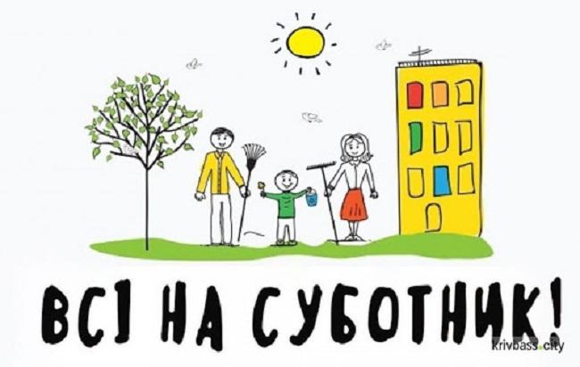 Міський голова Олександрії закликав долучитися до благоустрію