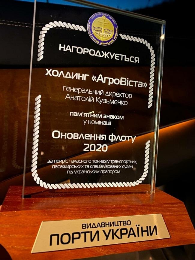 """""""АгроВіста"""" отримала нагороду за """"Оновлення флоту"""""""