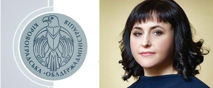 Кабмін погодив кандидатку на посаду голови Кіровоградської ОДА