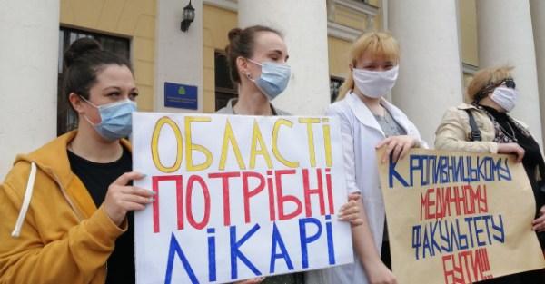 Області потрібні лікарі: у Кропивницькому мітингують студенти медуніверситету