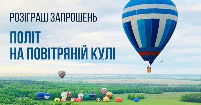 Як отримати квитки для польоту на повітряній кулі у День міста Олександрії