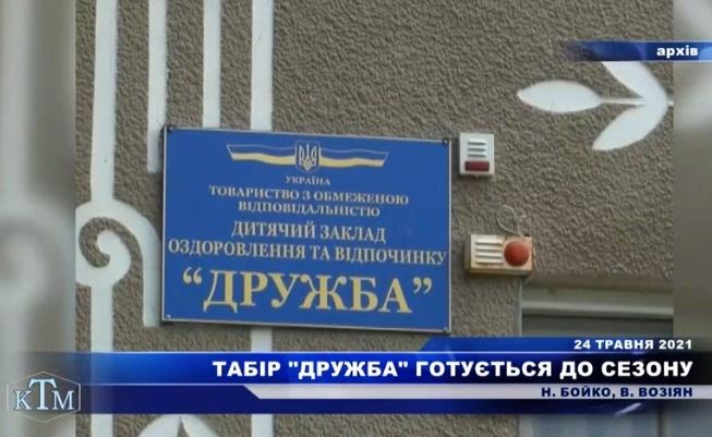 """Табір """"Дружба"""" готується до сезону (ВІДЕО)"""