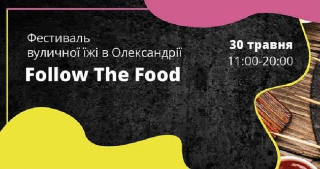Олександрійців кличуть на святковий фестиваль вуличної їжі