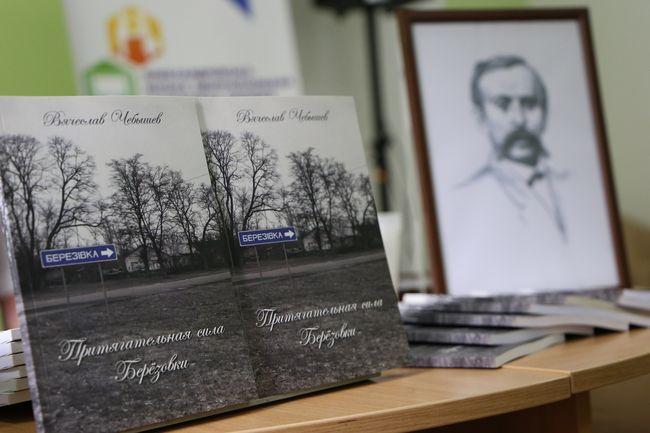 В Олександрії презентували нову книгу В'ячеслава Чебишева