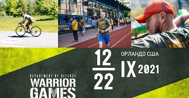 Олександрієць та кропивничанин увійшли до складу збірної України для участі у Warrior Games