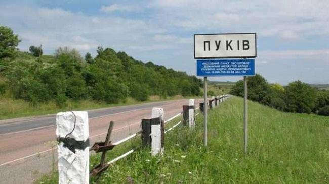Пуків, Песець та інші: 25 селищ України з кумедними назвами, які піднімуть настрій