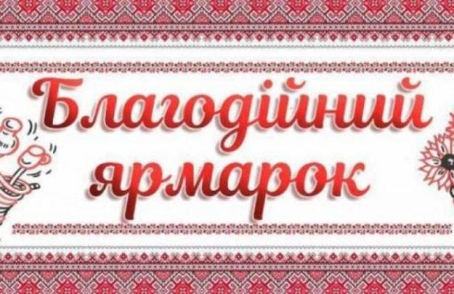 В Олександрії пройде благодійний ярмарок