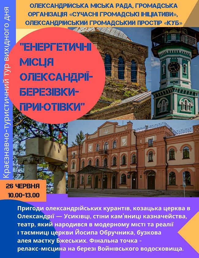 На екскурсію по енергетичних місцях Олександрійщини
