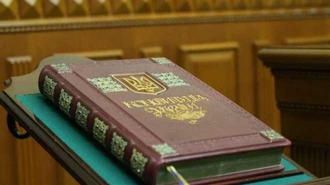 25 років Конституції України: які права гарантує українцям Основний Закон держави