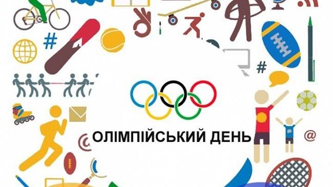 23 червня в Олександрії відбудеться Олімпійський день