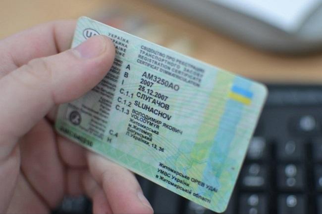 В Україні призупинять видачу водійських прав