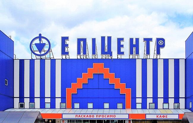 В Олександрії з'явиться «Епіцентр»