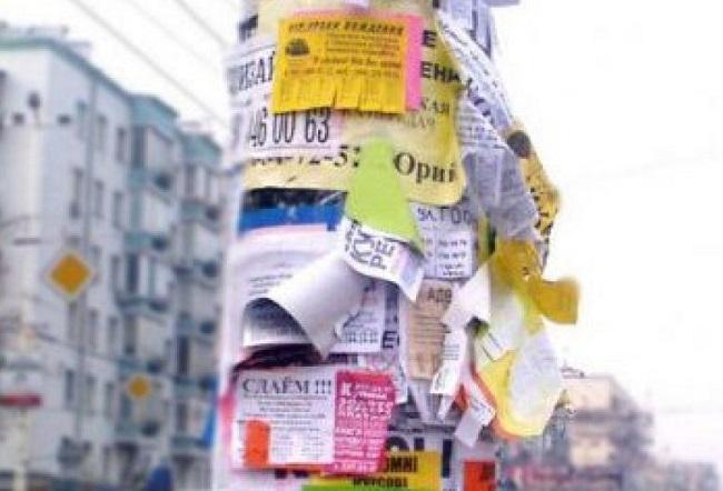 Розміщення реклами у невстановлених місцях карається штрафами