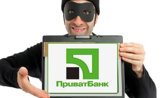 ПриватБанк попереджає про нове шахрайство