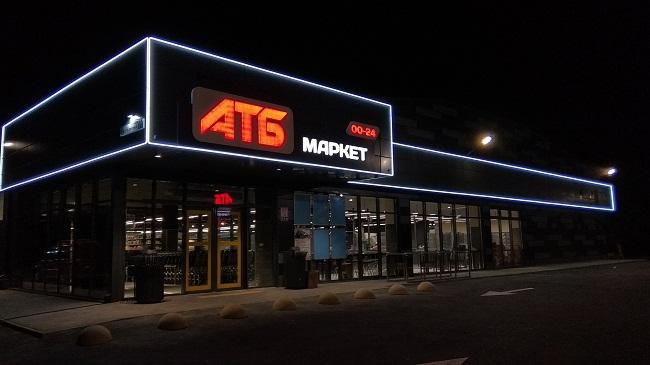 В Олександрії готується до відкриття супермаркет «АТБ»