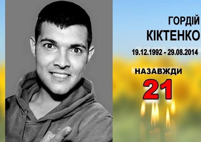 Олександрія вшанує пам'ять захисників України