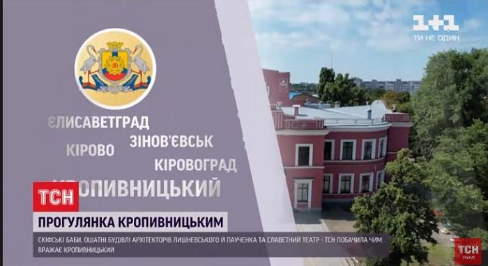 Кропивницький – пам'ятник трамваю та музейні експонати посеред вулиці (ВІДЕО)