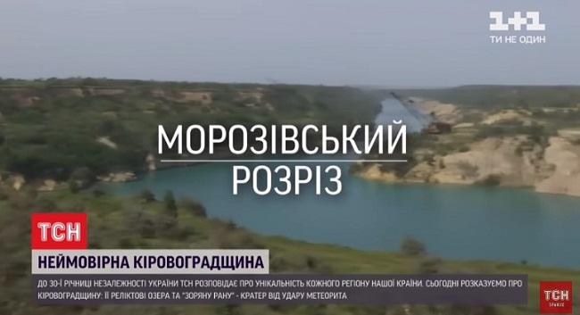 Кіровоградська область: місце падіння метеорита та український Стоунхендж (ВІДЕО)