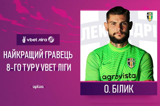 Голкіпера «Олександрії» визнали найкращим гравцем туру Української Прем'єр-Ліги