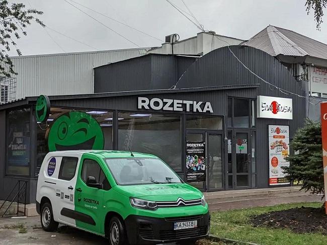 В Олександрії з'явилася Rozetka