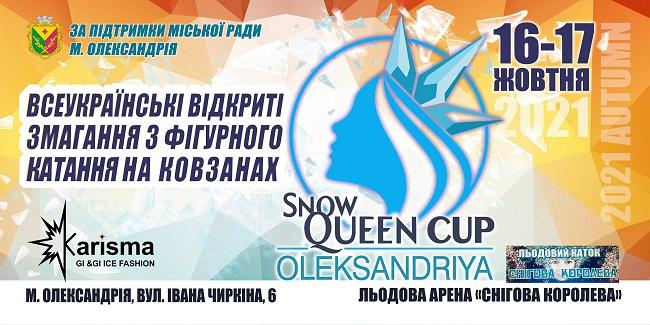 Олександрійців запрошують взяти участь у змаганнях з фігурного катання