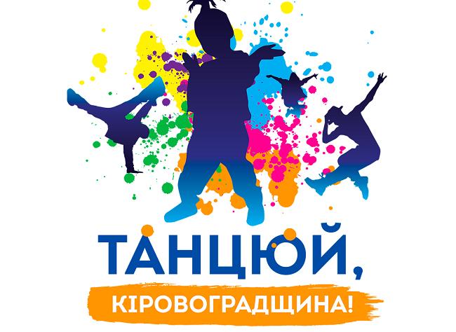 """Олександрійці серед переможців конкурсу """"Танцюй Кіровоградщина"""""""